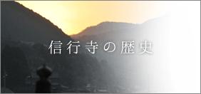 信行寺の歴史