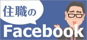 信行寺Facebook