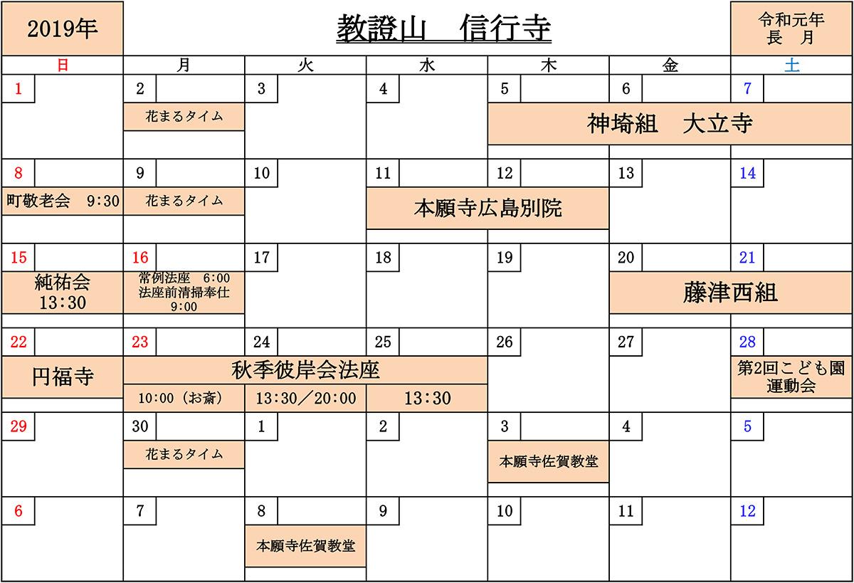 2019年09月行事予定表